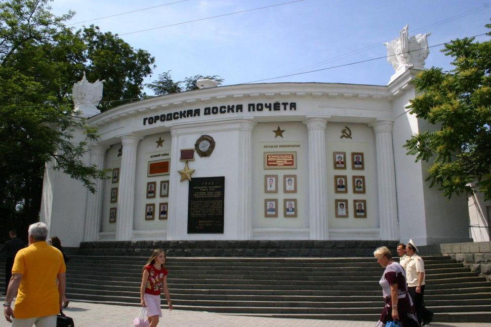 Севастопольская городская доска почета