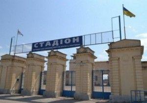 стадион вмс севастополь