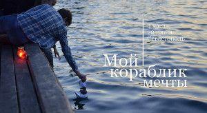 кораблик мечты севастополь