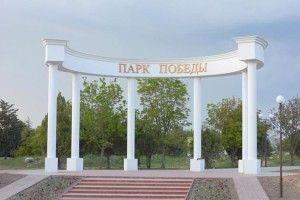 парк победы севастополь
