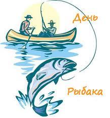 день рыбака севастополь