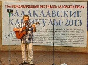 Фестиваль Балаклавские каникулы начался в Севастополе