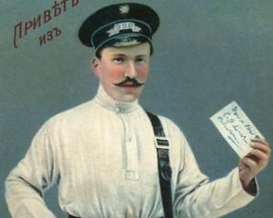 почтальон пенсия севастополь