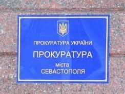 прокуратура севастополь суэста
