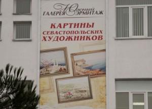 южный эрмитаж севастополь