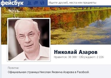 азаров в фейсбук ответил севастопольцу