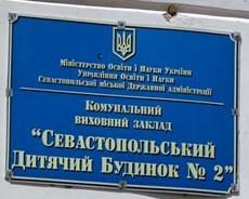 детдома Севастополя