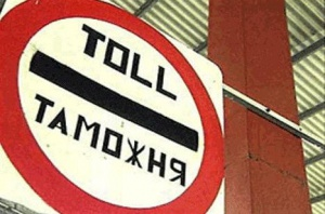 севастопольская таможня уголовное дело