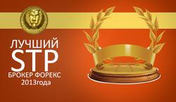 Лучший STP-брокер 2013