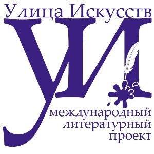 улица искусств севастополь