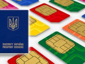 Украинцам не обязательно заключать письменный договор при покупке SIM-карты