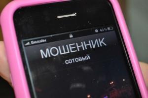 телефонные мошенники в Севастополе