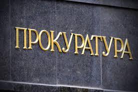прокуратура Севастополя итоги