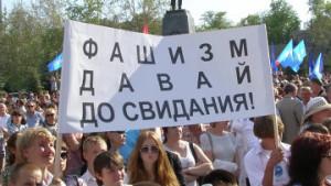Севастополь митинг против фашизма
