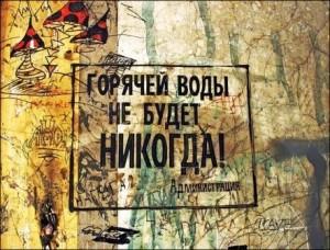 отключение горячей воды в Севастополе
