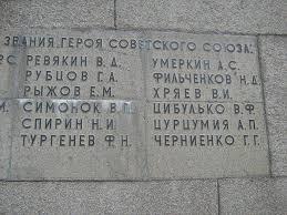 школа имен героев СССР