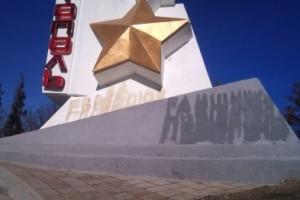 вандал изуродовал памятник