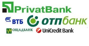 Названы самые популярные банки Украины