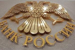 банк россии в Севастополе