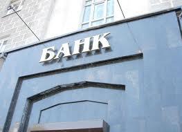 банк в Севастополе