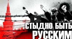 сайт чалого теперь пропаганда стыда русского
