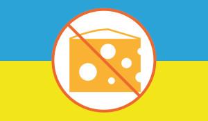 запрет на ввоз сыра украинского