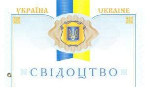 свидетельство на украинском