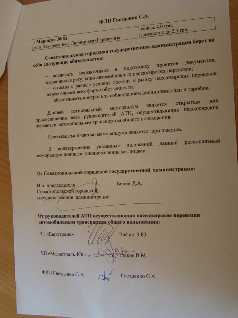 Региональный меморандум о взаимодействии СГГА и автотранспортным предприятием