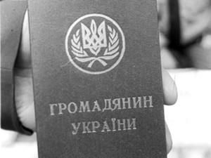 остаться гражданами Украины