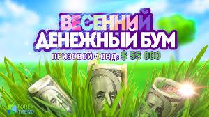 «Весенний денежный бум» - новая акция от брокера Forex Trend