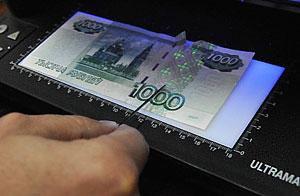 фальшивый рубль