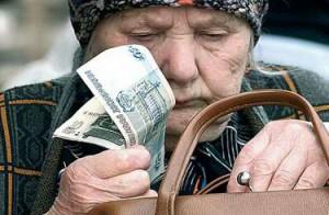 выплата пенсий в банке