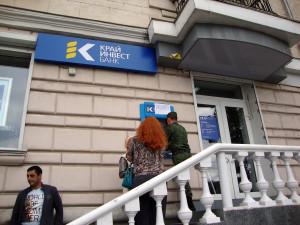 крайинвест банкомат