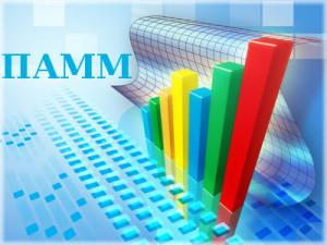 Сервис ПАММ помогает получить высокие и стабильные прибыли