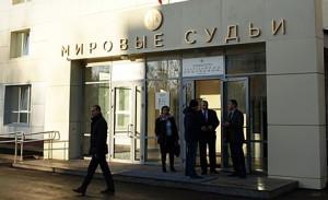 мировые судьи в Севастополе