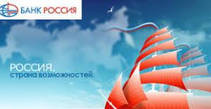 банк россия открывается в Севастополе