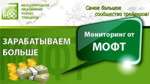 Мониторинг счетов от МОФТ существенно поможет трейдерам Форекс