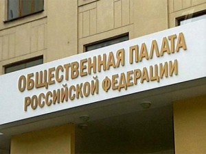 общественная палата в Севастополе