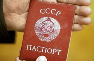 голосование по паспорту ссср