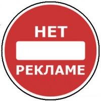нет рекламе в Севастополе