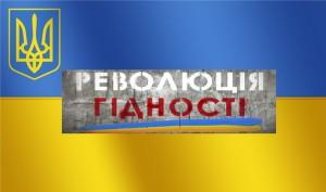 Эксперты назвали главные изменения «Революции достоинства в Украине»