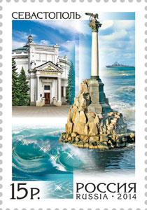 марка Севастополь