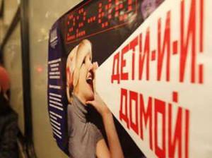 комендантский час в Севастополе