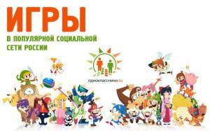 Соцсеть Одноклассники провела анализ своей играющей аудитории