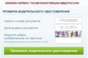 проверить удостоверение водителя на сайте