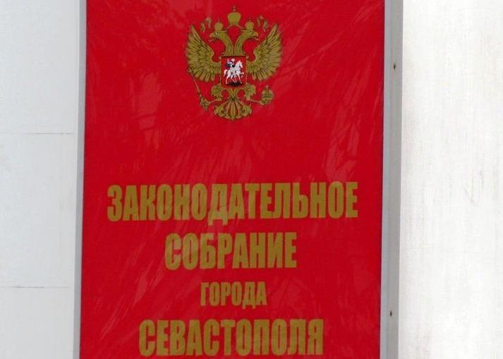 В Севастополе приняли закон об уполномоченном по правам ребенка