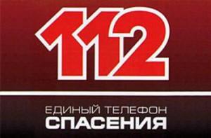служба спасения номер 112