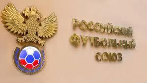 российский футбольный союз плюс севастополь