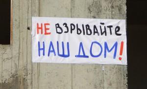 В Севастополе пайщики 16-ти этажного дома решили не допустить сноса их строящегося дома подрывниками