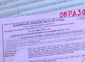 бюллетень на выборы в севастополе
